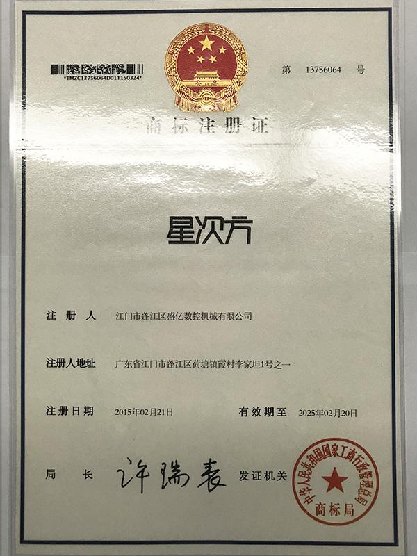 盛亿数控-星次方商标注册证