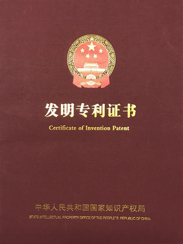 盛亿数控-发明专利证书