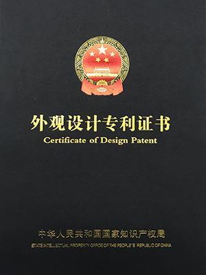 盛亿数控-外观设计专利证书