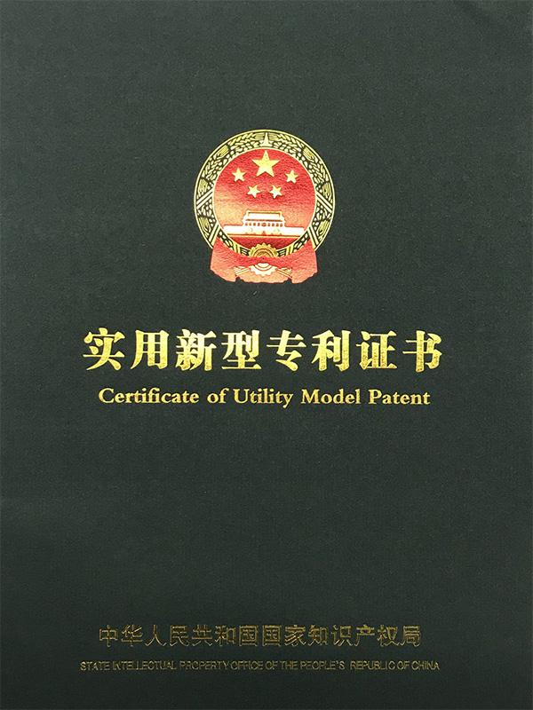 盛亿数控-实用新型专利证书