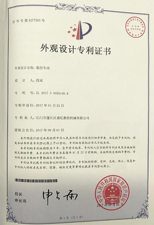 盛亿数控-数控车床外观设计专利证书