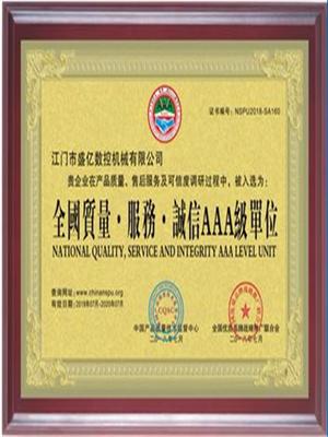 AAA级单位证书