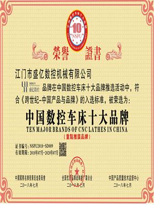 中国数控车床十大品牌