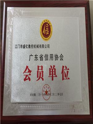 广东省信用会员协会会员