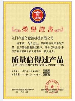中国产品优质证书
