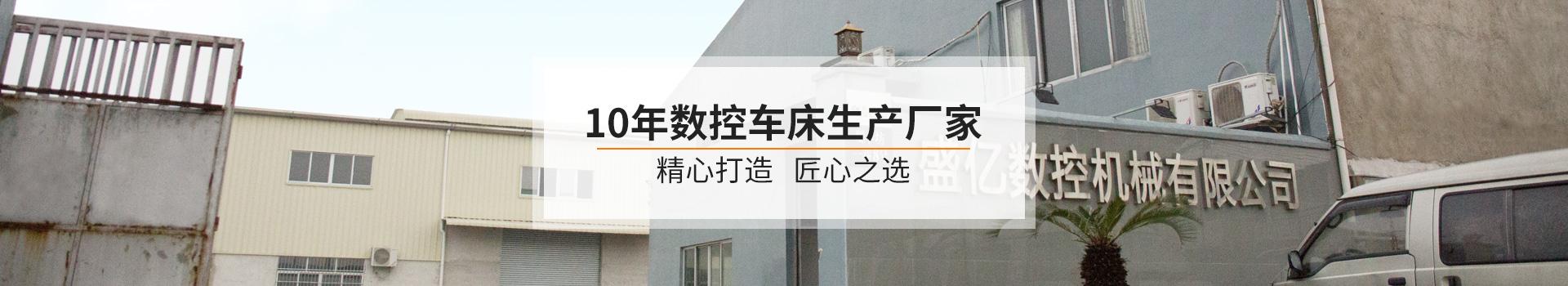 beplay官方下载苹果版数控-10年数控车床生产厂家
